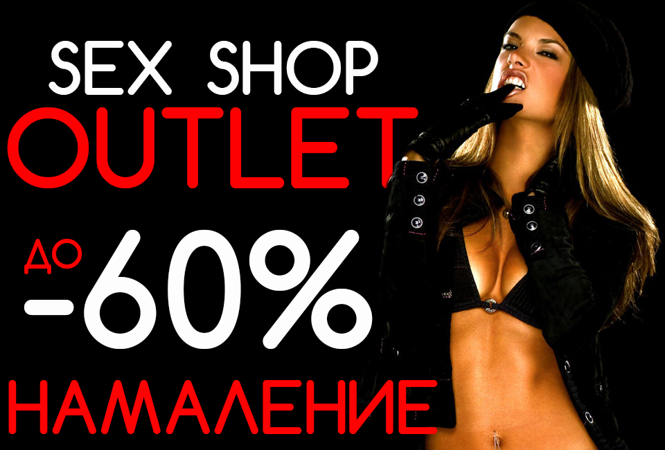 Sex Shop Outlet